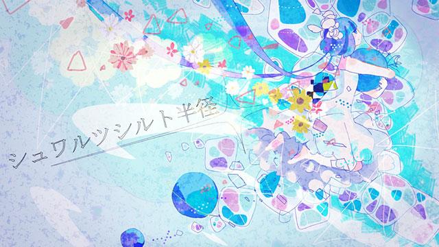 蒼姫ラピスのボカロ曲「シュワルツシルト半径」のイラスト壁紙画像