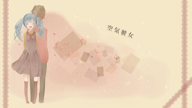 初音ミクのボカロ曲「空気彼女」の可愛いイラスト壁紙画像